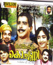 Kaayamkulam Kochunni