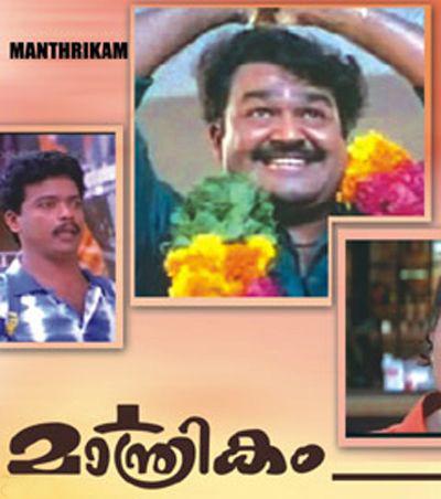 Manthrikam